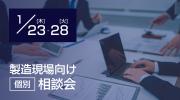 【1月23日・28日】製造業向けAIのスカイディスク、AI個別相談会開催のご案内