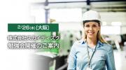 【2月26日 大阪】製造業向けAIのスカイディスク、AI勉強会のご案内