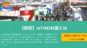 【展示会出展】1月29日(水)~31日(金)関西 IoT/M2M展@インテックス大阪にブース出展します