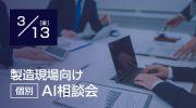 【3月13日 東京・市ヶ谷】製造業向けAIのスカイディスク、AI個別相談会のご案内