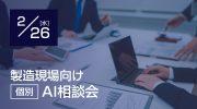 【2月26日 大阪】製造業向けAIのスカイディスク、AI個別相談会のご案内