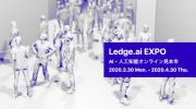 【オンライン展示会出展】AI・人工知能に特化したオンライン見本市「Ledge.ai EXPO」に出展します