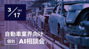 【オンライン相談会】自動車業界向けAI個別相談会のご案内
