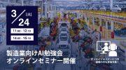 【3月24日】製造業向けAI勉強会オンラインセミナー開催のご案内