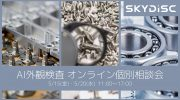 【5月15日・20日】増席・AI外観検査について無料オンライン個別相談会を開催