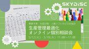 【5月12日・19日】増席・生産管理最適化について無料オンライン個別相談会を開催