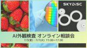 【7月3日・7日】AI外観検査について無料オンライン相談会を開催