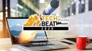 【オンライン展示会出展】静岡県ビジネスマッチングイベント「TECH BEAT Shizuoka 2020 」に出展します