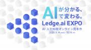 【オンライン展示会出展】AI・人工知能オンライン見本市「Ledge.ai EXPO」に出展します