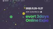 【オンライン展示会出展】『evort 3days Online Expo』のスマートファクトリー展に出展します