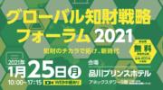 「グローバル知財戦略フォーラム2021」に代表 内村安里が登壇しました。