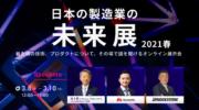 【3月8〜10日出展】オンライン展示会『日本の製造業の未来展2021春』に出展します