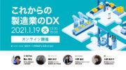 「これからの時代のDXセミナー」に弊社 川野が登壇しました