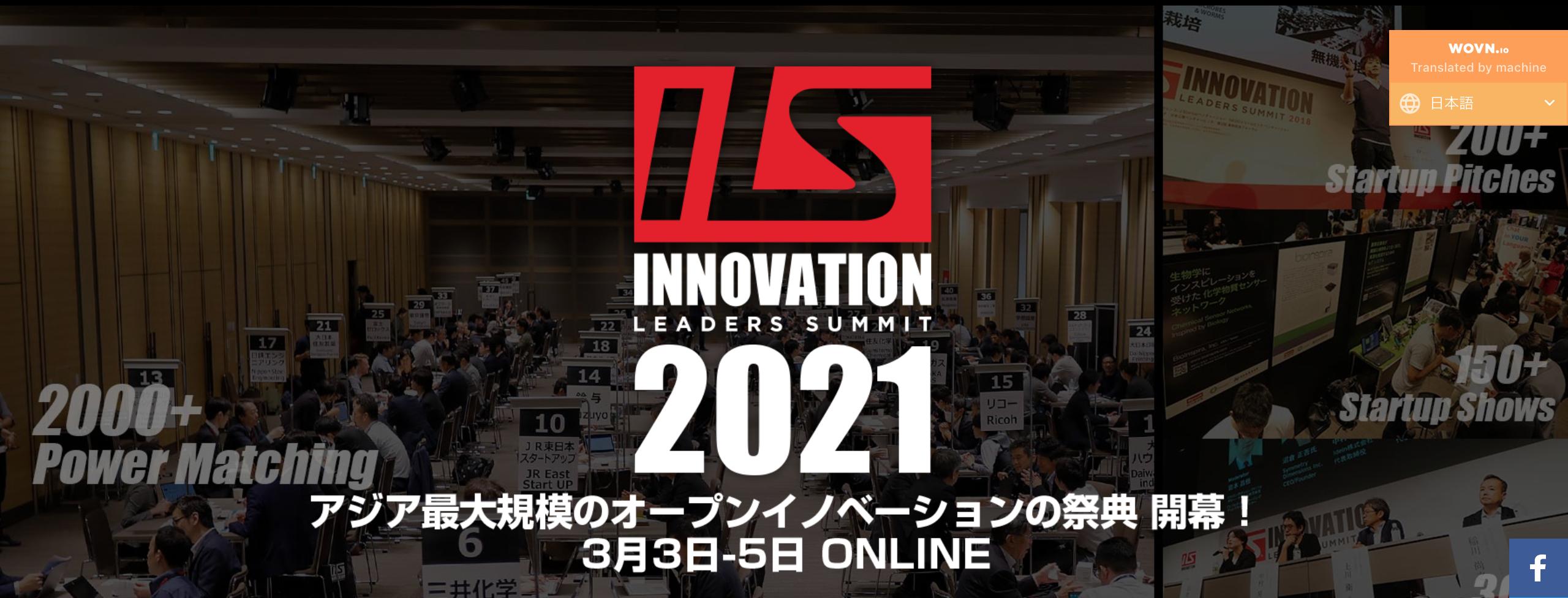 ILS2021