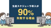 【7月7日】無料オンラインセミナー「生産スケジューラ導入が90%失敗する理由」開催