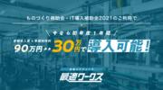 AI生産スケジューラ「最適ワークス」による中小製造業向けDX支援事業が経済産業省ものづくり補助金〔ビジネスモデル構築型〕に採択