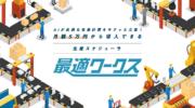 AI生産スケジューラ「最適ワークス」による中小製造業向けDX支援