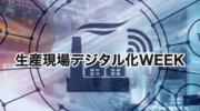 【8月3日〜6日開催】オンラインイベント『製造現場デジタル化WEEK』に出展します