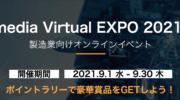 【9月1日〜30日開催】製造業向けオンラインイベント『スマートファクトリー EXPO 2021 秋』に出展します