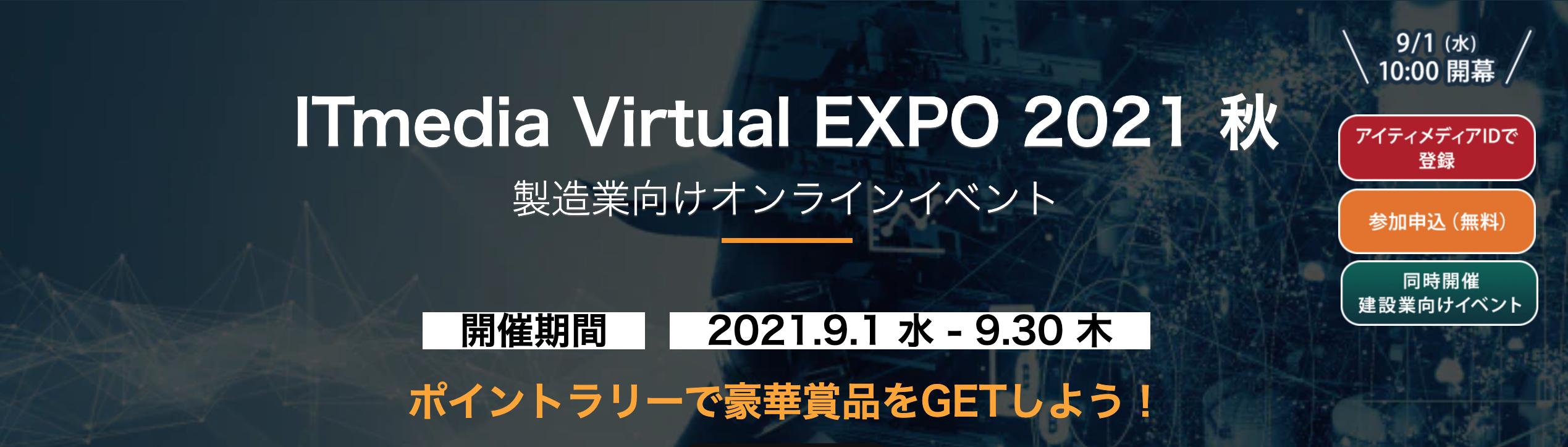 ITmedia EXPO