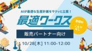 【10月28日】販売パートナー向け「AI生産スケジューラ 最適ワークス製品説明会」開催